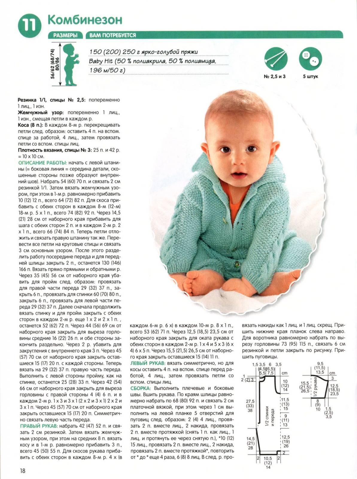 Схема вязания для ребенка 6 месяцев